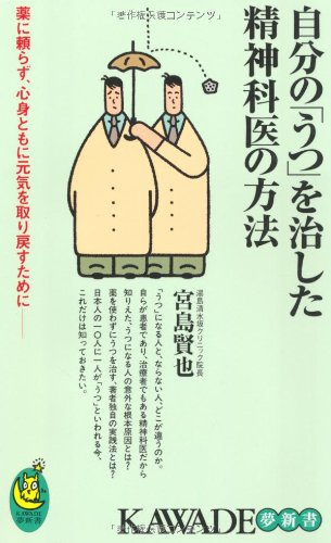 自分の「うつ」を治した精神科医の方法 (KAWADE夢新書)
