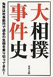 大相撲事件史—角界は改革断行で過去の危機を乗り切ってきた!