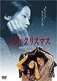 八月のクリスマス [DVD] 画像
