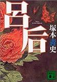 呂后 (講談社文庫)