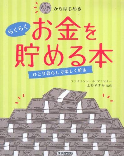 500円からはじめるらくらくお金を貯める本の詳細を見る