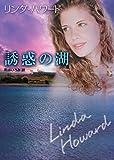 誘惑の湖 (MIRA文庫)