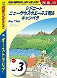 地球の歩き方 C11 オーストラリア 2018-2019 【分冊】 3 シドニーとニューサウスウエールズ州&キャンベラ オーストラリア分冊版