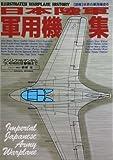 日本陸軍軍用機集―アンリ・ファルマンから『夕』号特別攻撃機まで (図解 世界の軍用機史)