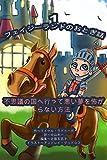 フェイジーランドのおとぎ話 1巻: 不思議の国へ行って悪い夢を怖がらない方法 (English Edition)