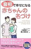 音相で幸せになる赤ちゃんの名づけ (SEISHUN SUPER BOOKS)