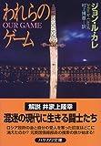 われらのゲーム (ハヤカワ文庫NV)