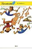 トム=ソーヤーの冒険 (21世紀版・少年少女世界文学館 第11巻)