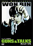 ガン&トークス (初回限定版) [DVD]