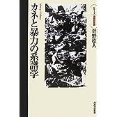 カネと暴力の系譜学 (シリーズ・道徳の系譜)