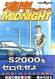 湾岸MIDNIGHT(35) (ヤンマガKCスペシャル)
