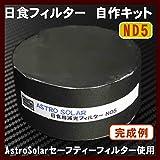 【太陽観測フィルター】 AstroSolar フィルター 自作キット ND5 (1/10万減光) 外寸直径100mm位まで バーダー社 アストロソーラー セーフティーフィルター 黒点観察に