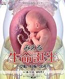 みえる生命誕生―受胎・妊娠・出産