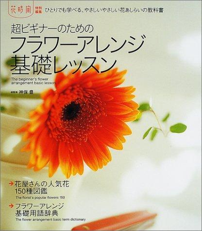 超ビギナーのためのフラワーアレンジ基礎レッスン—ひとりでも学べる、やさしいやさしい花あしらいの教科書