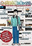 オーディオ小僧の食いのこし (AUDIO BASIC MOOK21)