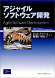 アジャイルソフトウェア開発 (The Agile Software Development Series)