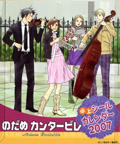 のだめカンタービレ 2007年カレンダー ([カレンダー])