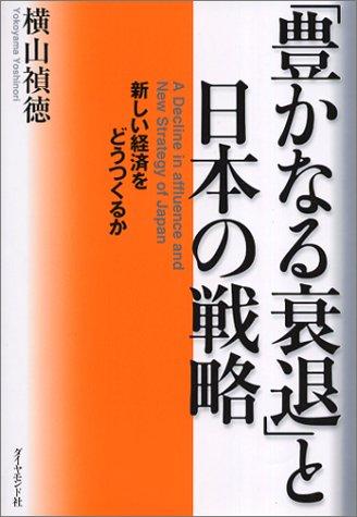 「豊かなる衰退」と日本の戦略―新しい経済をどうつくるかの詳細を見る