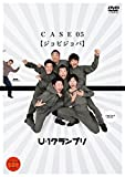 U-1グランプリ CASE05『ジョビジョバ』[DVD]