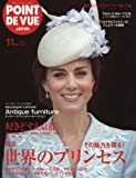 POINT DE VUE JAPON(ポアン・ド・ヴュ・ジャポン) 2016年 11 月号 [雑誌]