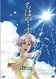ちはやふる Vol4 [DVD]