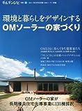 チルチンびと増刊 環境と暮らしをデザインするOMソーラーの家づくり 2011年 02月号 [雑誌] 画像