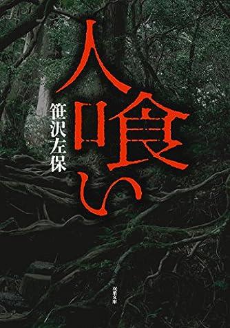 人喰い (双葉文庫)