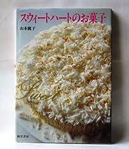 スウィートハートのお菓子