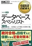 情報処理教科書 データベーススペシャリスト 2011年版