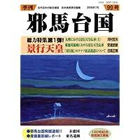 季刊 邪馬台国 2008年 07月号 [雑誌]