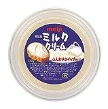 ミルククリーム 130g