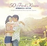 映画「50回目のファーストキス」オリジナル・サウンドトラック