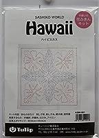 手縫いの花ふきんキット HAWAII ハイビスカス KSW-001