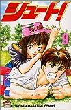 シュート! (9) (講談社コミックス (1784巻))