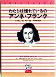 わたしは憧れているの アンネ・フランク (生き方の研究)