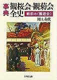 事典 観桜会・観菊会全史: 戦前の〈園遊会〉
