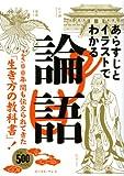 あらすじとイラストでわかる論語―2500年間も伝えられてきた「生き方の教科書」!