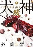 犬神・改 電子版 (5) (SPコミックス)