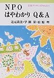 NPOはやわかりQ&A (岩波ブックレット (No.511))