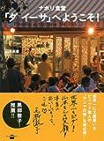 ナポリ食堂 「ダ イーサ」へようこそ! (講談社のお料理BOOK) 画像