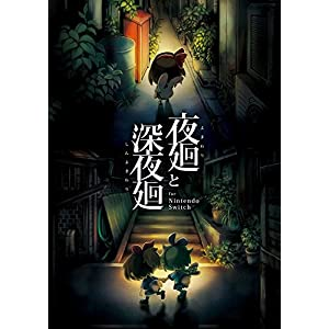 夜廻と深夜廻 for Nintendo Switch - Switch