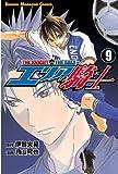 エリアの騎士(9) (週刊少年マガジンコミックス)