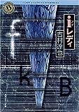 i(アイ)レディ (角川ホラー文庫)