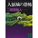 人狼城の恐怖〈第2部〉フランス編 (講談社文庫)