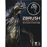 ZBrush キャラクター&クリ―チャ― - ZBrush Characters & Cretures 日本語版 -