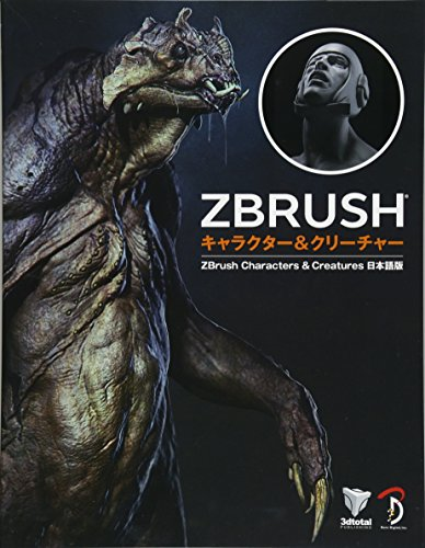ZBrush キャラクター&クリ—チャ— - ZBrush Characters & Cretures 日本語版 -