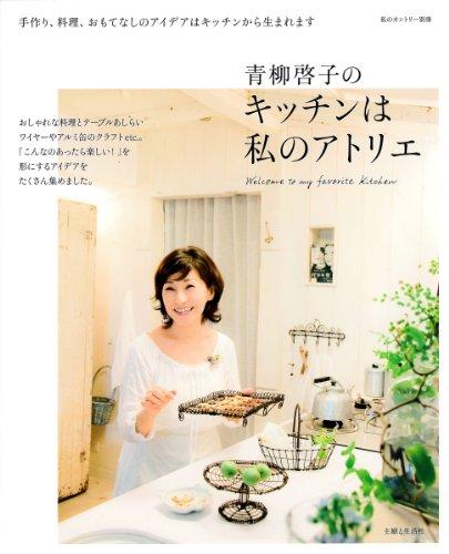 青柳啓子のキッチンは私のアトリエ (私のカントリー別冊)
