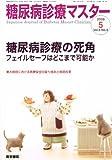 糖尿病診療マスター 2008年 09月号 [雑誌]