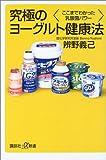 究極のヨーグルト健康法 商品イメージ