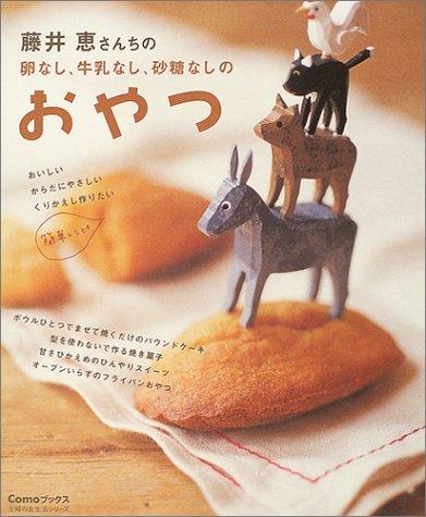 藤井恵さんちの卵なし、牛乳なし、砂糖なしのおやつ (主婦の友生活シリーズ—Comoブックス)